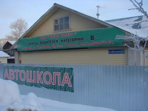 Автошкола вид с ул.Щетинина